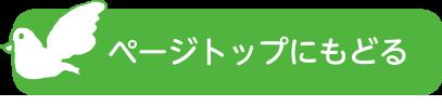 ページトップにもどる