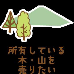 所有している木・山を売りたい