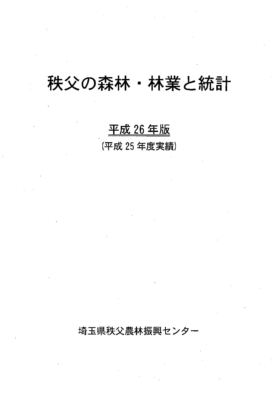 h26_chichibushinrin