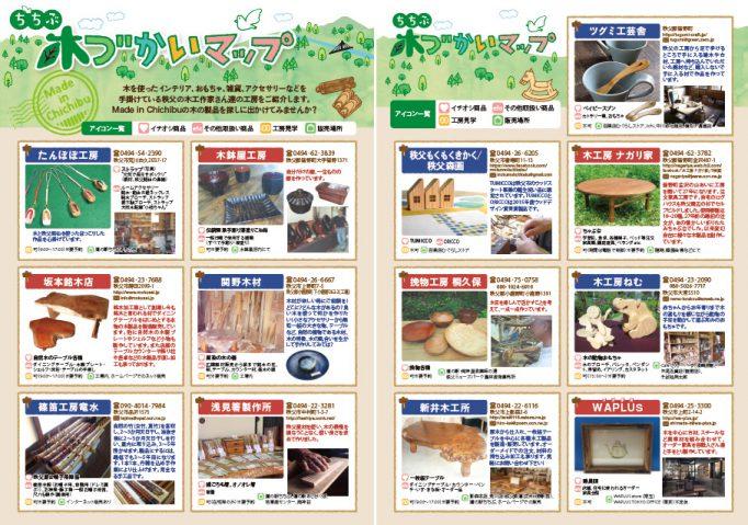 kizukai_map_thumbnail-682×479
