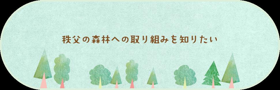 秩父の森林への取り組みを知りたい