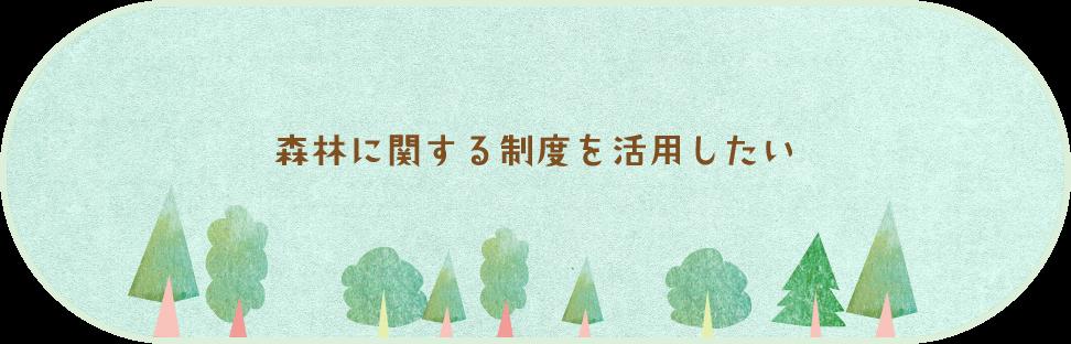 森林に関する制度を活用したい