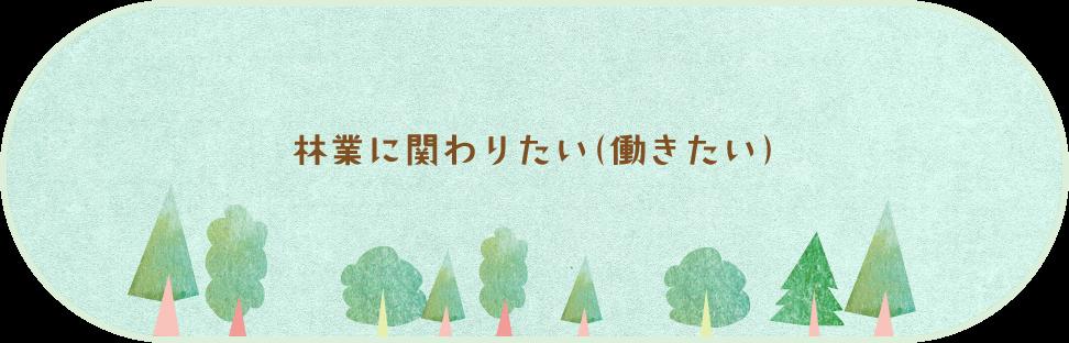 林業に関わりたい(働きたい)