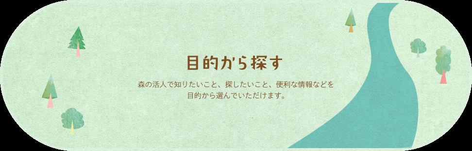 main_purpose