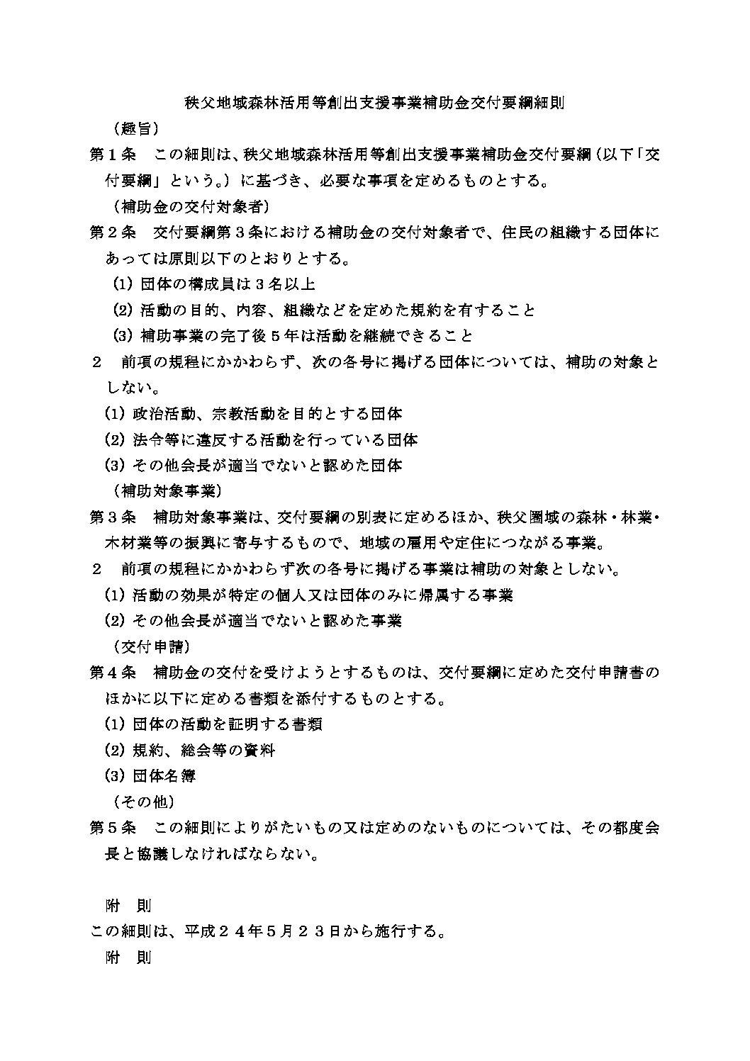 shien_hojoyokosaisoku_201805