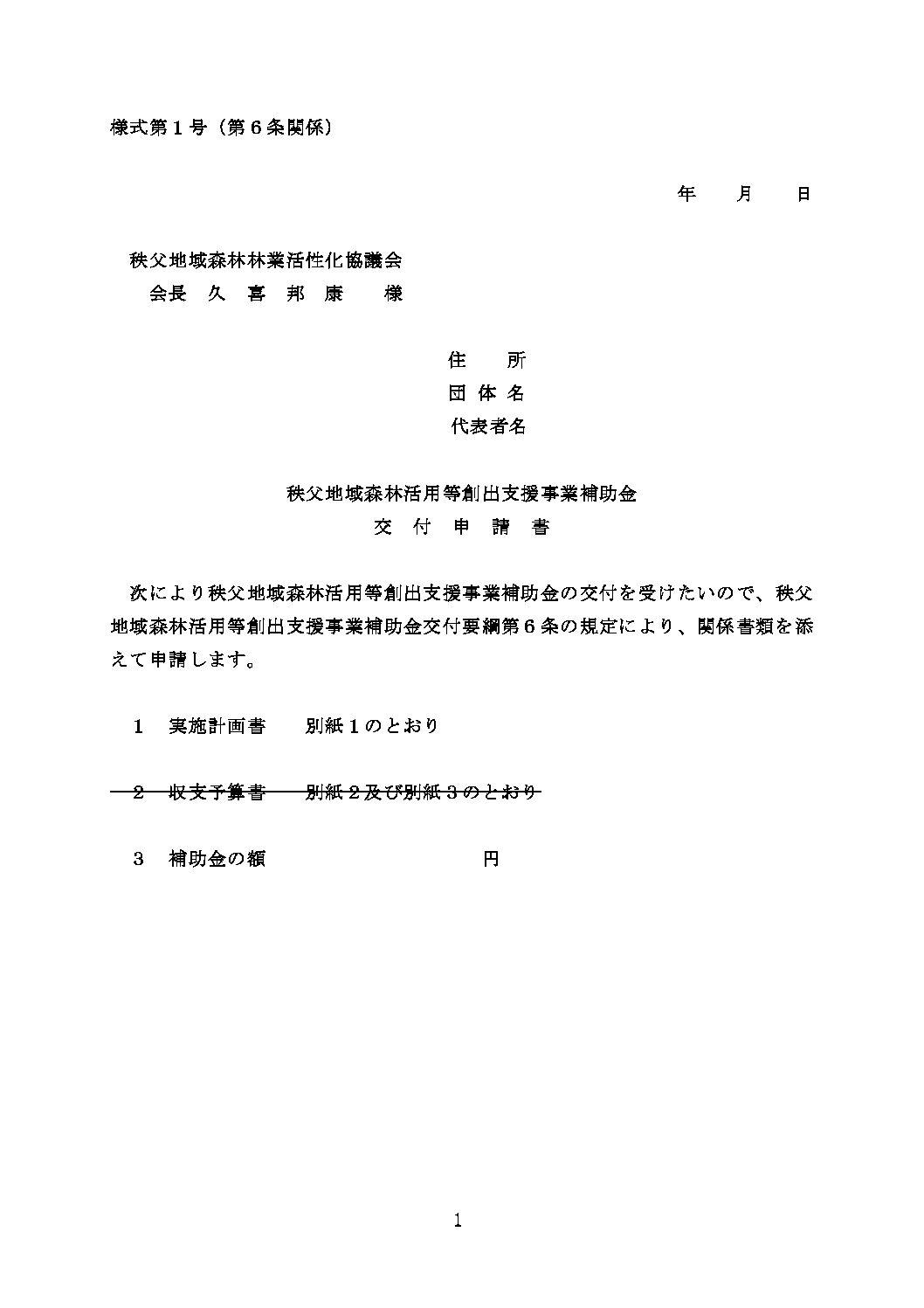 shien_shinsei1