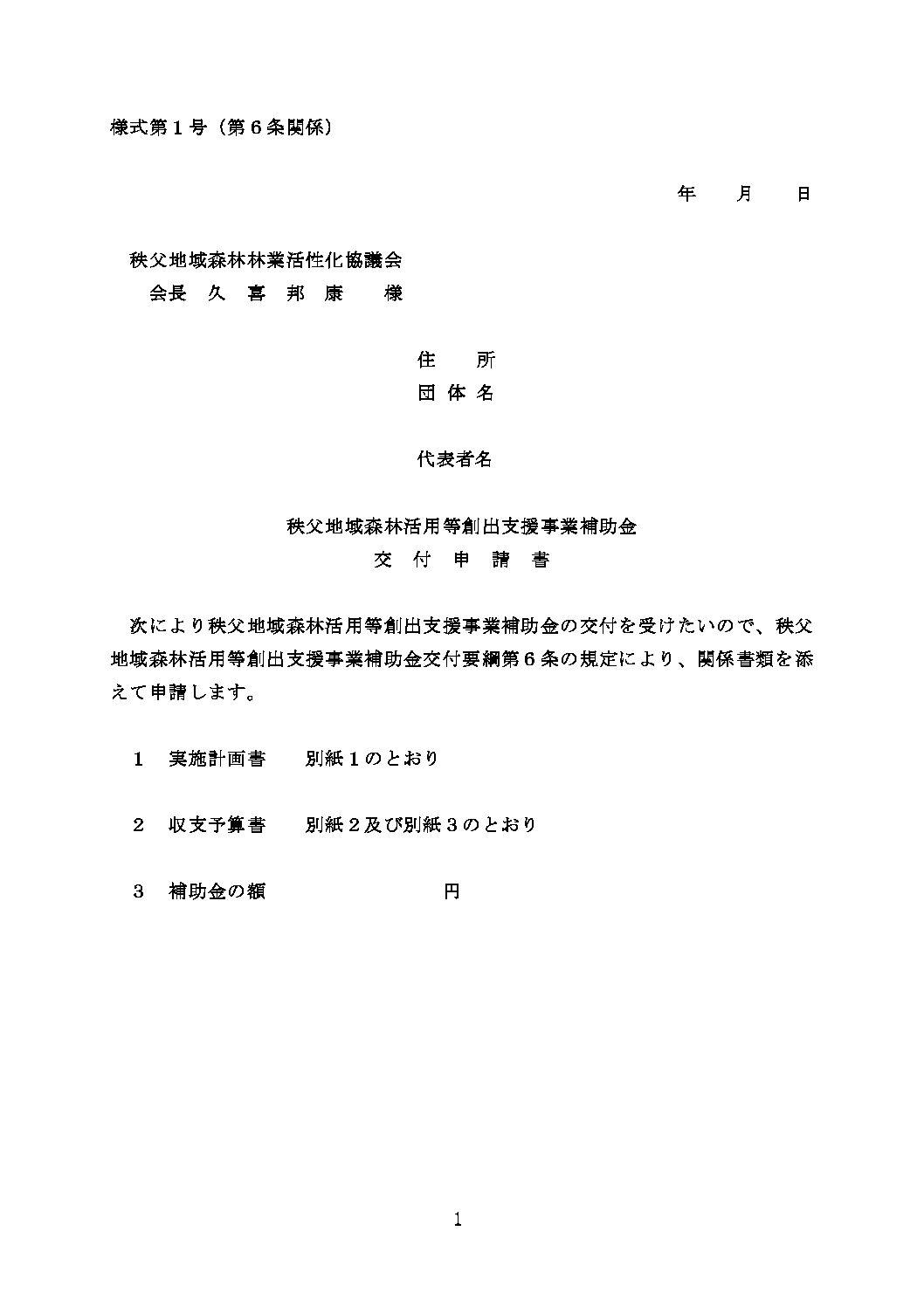 shien_shinsei2-4