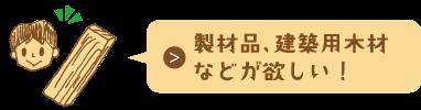 buy-seizai