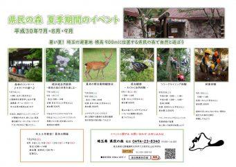 県民の森 夏季期間イベントのご案内(7~9月)