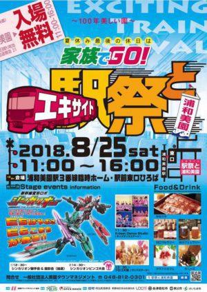 8月25日「駅祭と(エキサイト)浦和美園」に出展します!