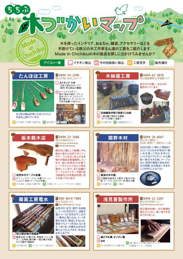 kizukai_map_omote
