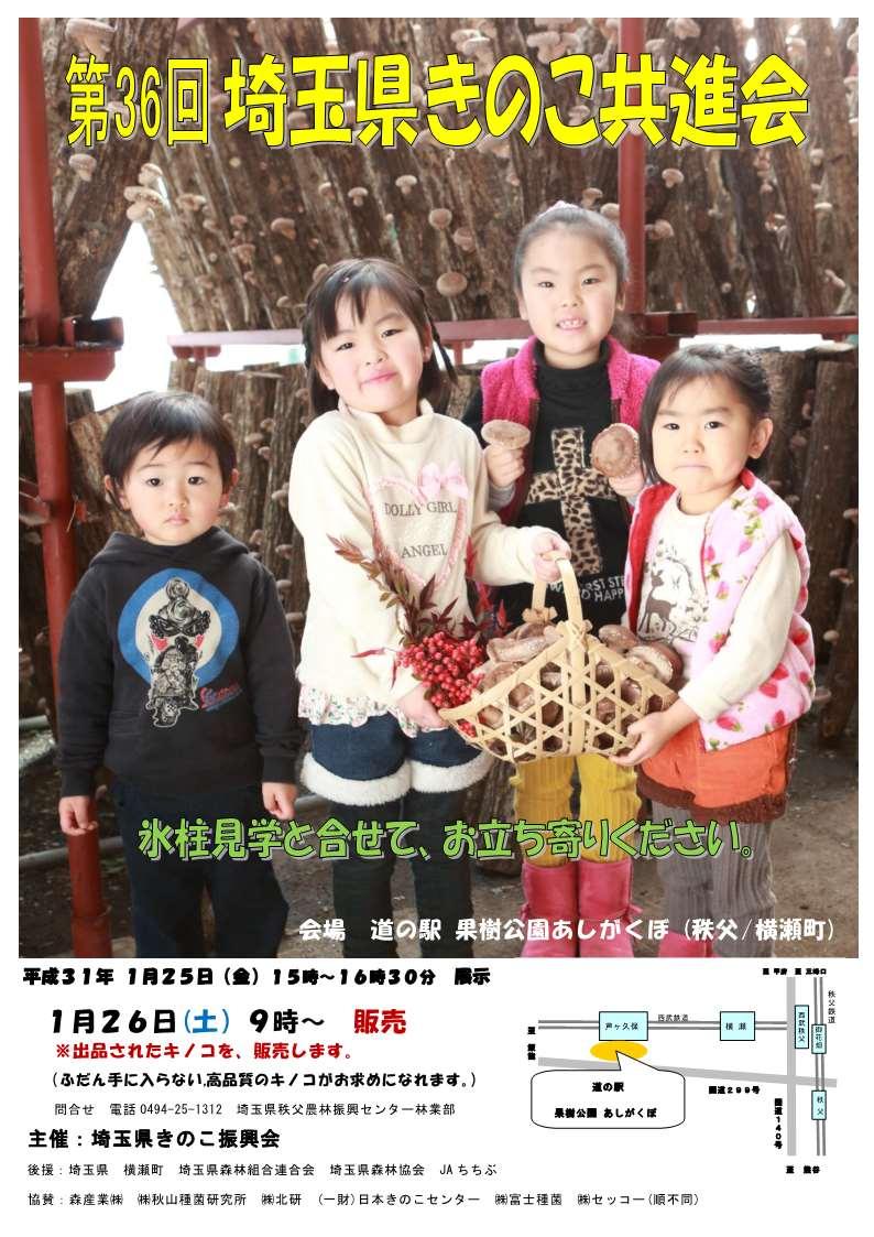 36回きのこ共進会ポスター(配布用)
